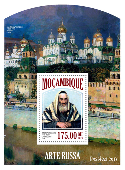 Russian art - Issue of Mozambique postage Stamps