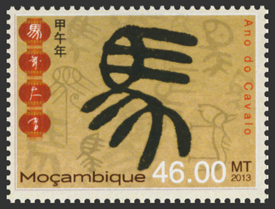 Year of the horse - Issue of Mozambique postage Stamps