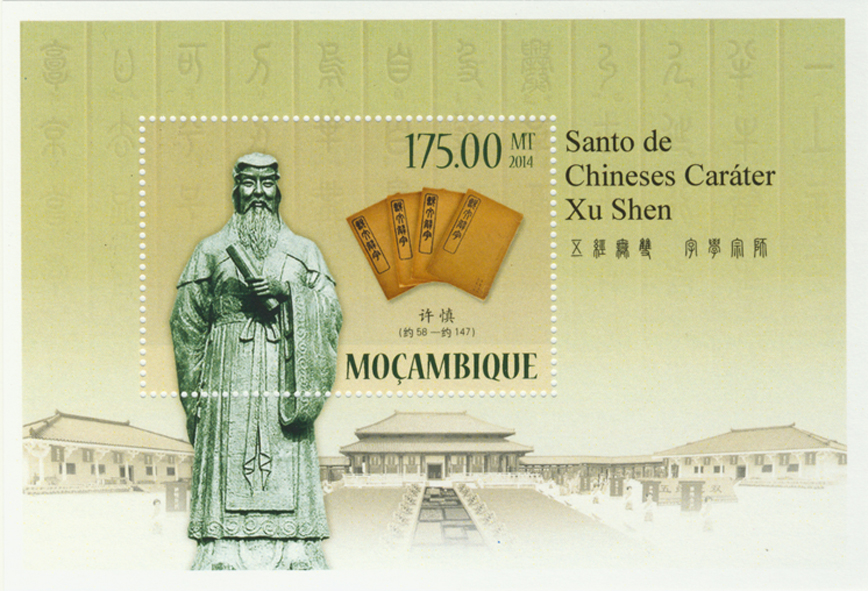Xu Shen - Issue of Mozambique postage Stamps