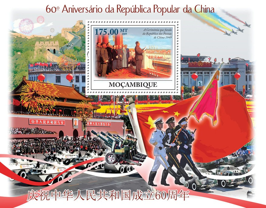 60th Anniversary of the Republic of China - Issue of Mozambique postage Stamps