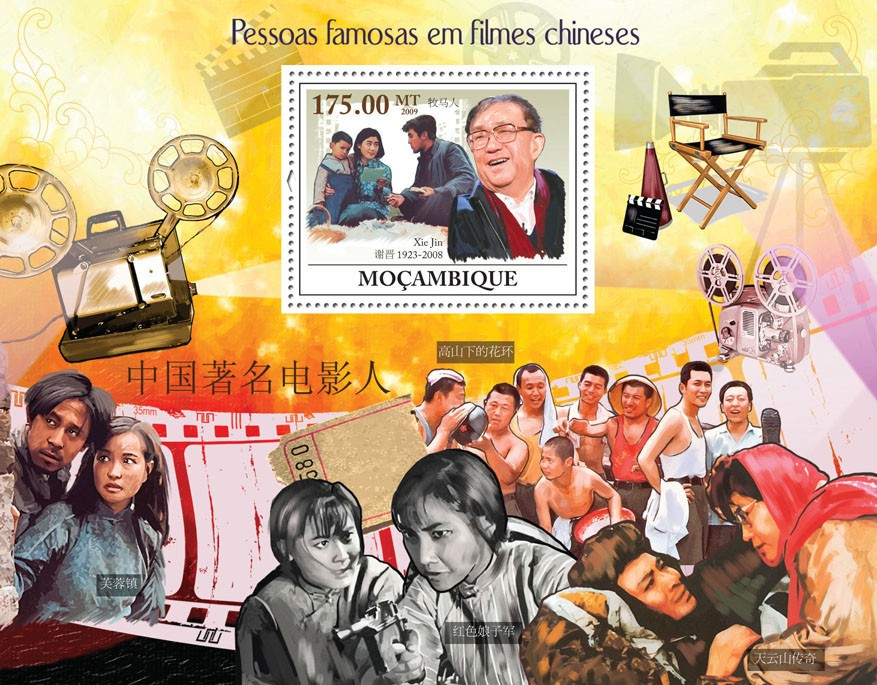 Famous People in Chinese Movies - Issue of Mozambique postage Stamps